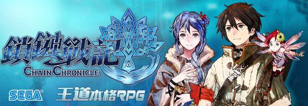 chain-chronicle-hack