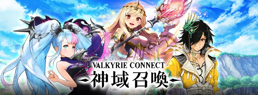 valkyrie-connect-hack