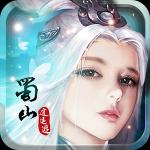 蜀山逍遙遊 修改器 V1.0.5