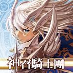 神召騎士團-命運之戰 修改器 V1.0.8