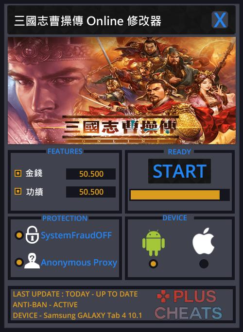 caocaotw-hack-tool