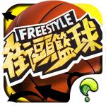 Freestyle 街頭籃球 修改器1.3.0