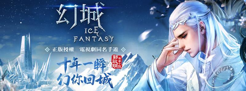 ice-fantasy-hack