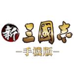 新三國志手機版 修改器1.0