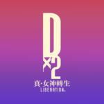 D×2 真・女神轉生 Liberation 修改器1.0.1