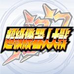 超級機器人大戰 DD 修改器1.0