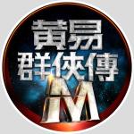 黃易群俠傳 M 修改器1.0