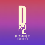 D×2 真女神轉生 Liberation 修改器3.2