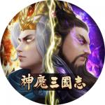 神魔三國志 修改器1.0