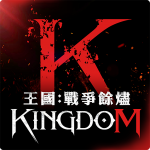 王國 Kingdom:戰爭餘燼 修改器1.0