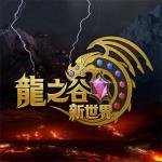 龍之谷:新世界 修改器1.0