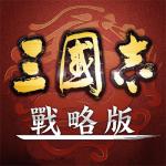 三國志.戰略版 修改器1.0