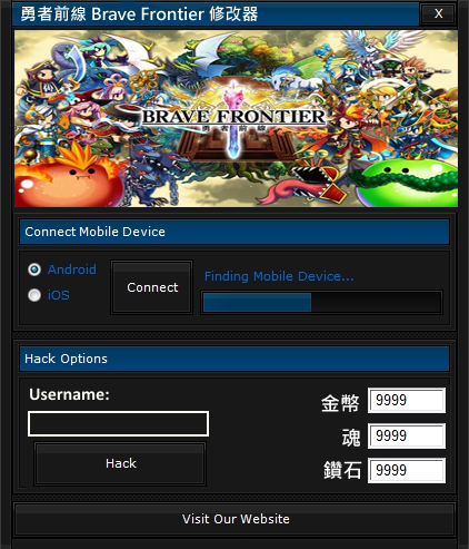 brave-frontier-hack-tool