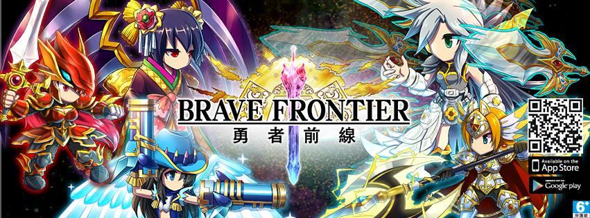 brave-frontier-hack