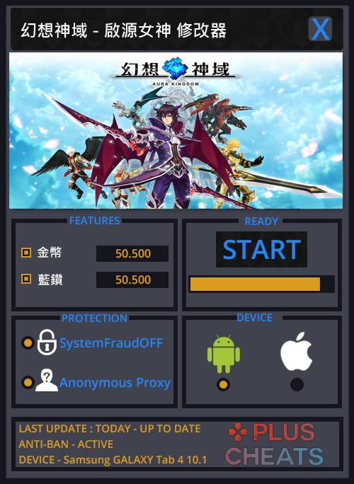 aura-kingdom-hack-tool