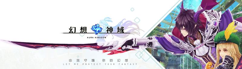 aura-kingdom-hack