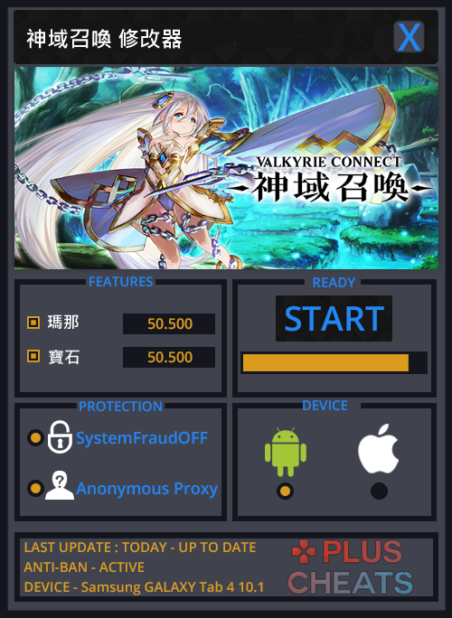 valkyrie-connect-hack-tool