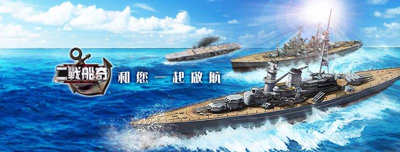 battleship-hack-tool