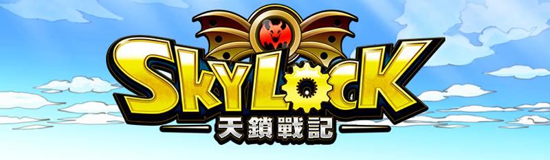 skylock-nx-hack