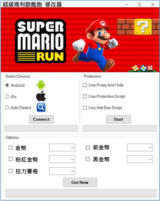 super-mario-run-hack-tool