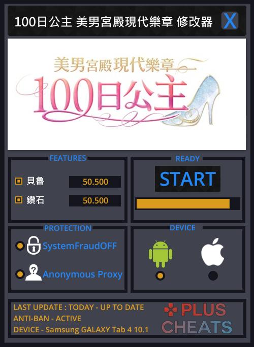 100daysps-hack-tool