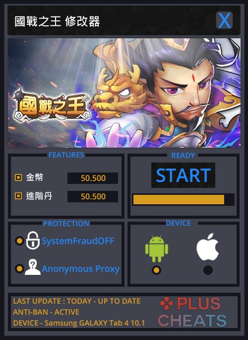 kingwar-hack-tool