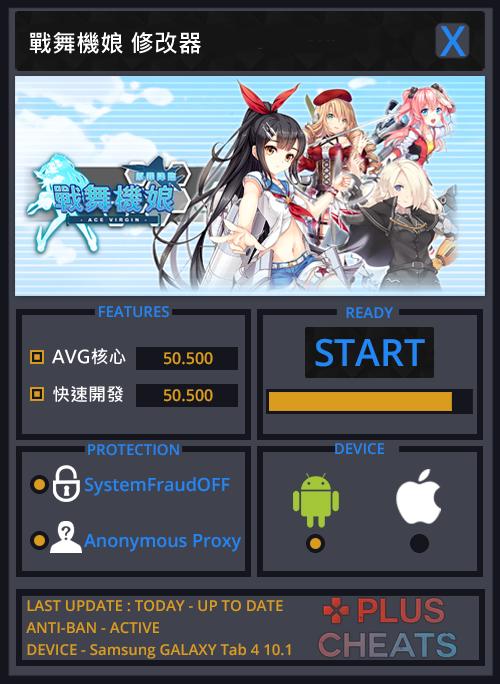ace-virgin-hack-tool