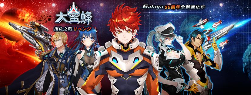 galaga-revenge-hack