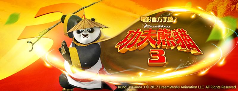 kung-fu-panda-3-hack