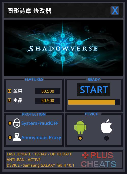 shadowverse-hack-tool