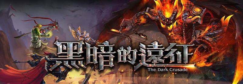 the-dark-crusade-hack