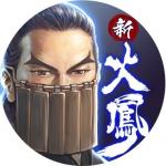 新火鳳燎原 亂世英雄 修改器1.0