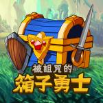 被詛咒的箱子勇士 修改器1.0