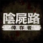 陰屍路:倖存者 修改器1.0