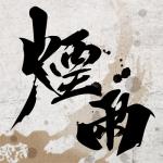 煙雨江湖 修改器1.0
