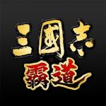 三國志 霸道 修改器1.0