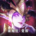獵魔者 Demon Hunter:覺醒 修改器1.0